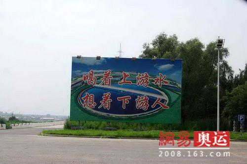 吉林化工厂边的广告牌