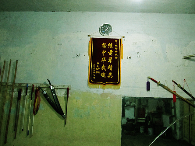 德坤武术馆