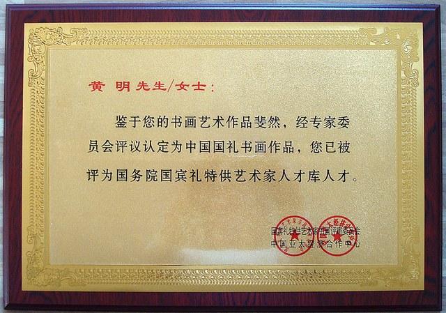 黄明大师国务院国宾礼特供艺术家评审铜牌