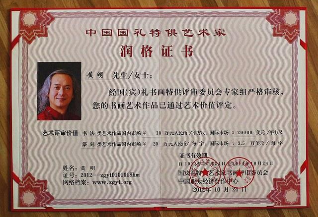 黄明大师国务院国宾礼特供艺术家润格证书