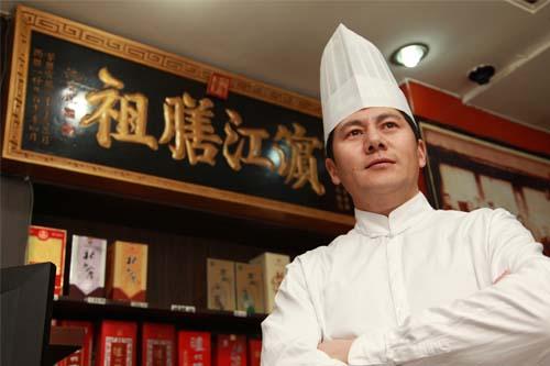 老厨家 郑树国