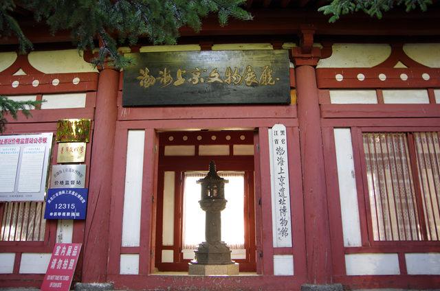 图1  渤海国遗址博物馆