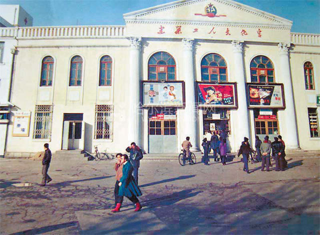 原哈尔滨建筑工人文化宫。王宝滨 提供