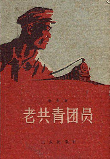 革命回忆录《老共青团员》