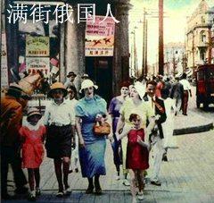 哈尔滨往事: 第十六章 中西合璧的文化