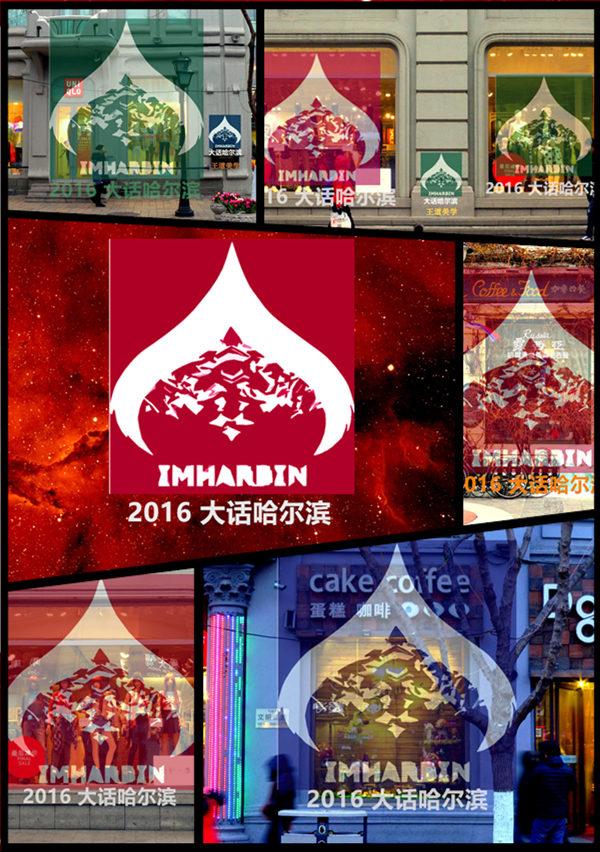 2016大话哈尔滨logoshow