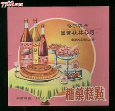 秋林食品老商标