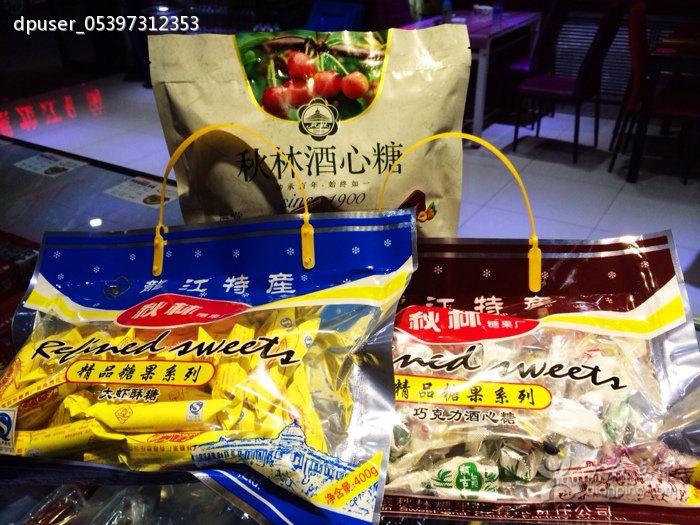 秋林糖果包装袋