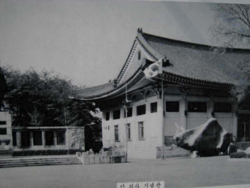 原汉城南山安重根纪念馆