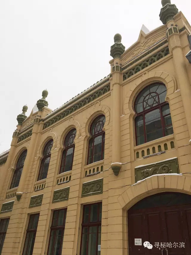 哈尔滨犹太中学