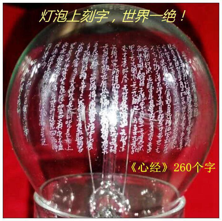 郭居凯,中国玻璃书刻第一人