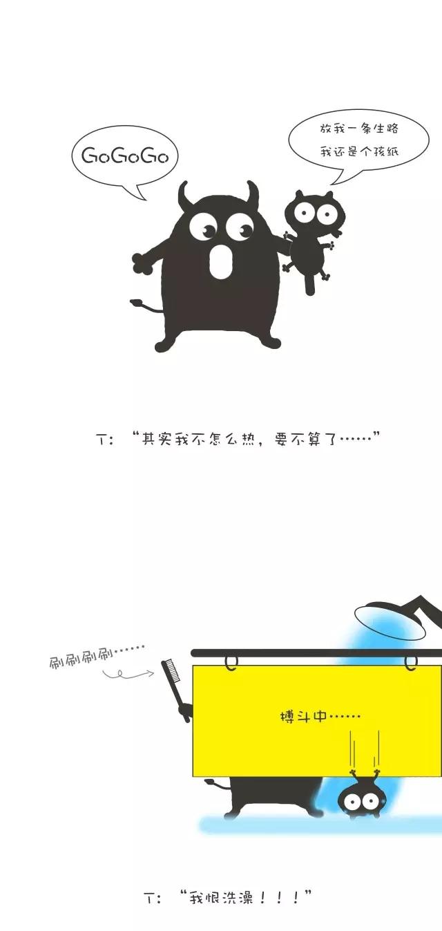 牛厂长漫画:没有洗澡就没有伤害……冰工厂640.webp