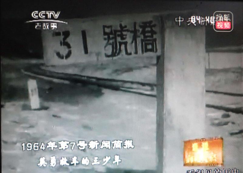 柴河森林铁路31号桥标志(电影资料片)