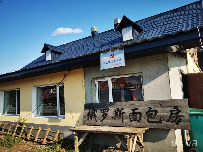 北红村 面包房