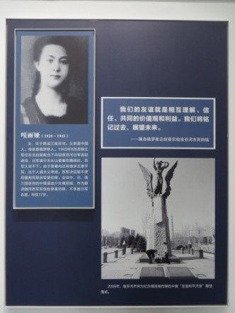 东北烈士纪念馆嘎丽娅展板(笔者拍摄)