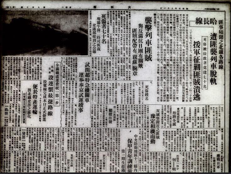 1934年9月1日的《大同报》