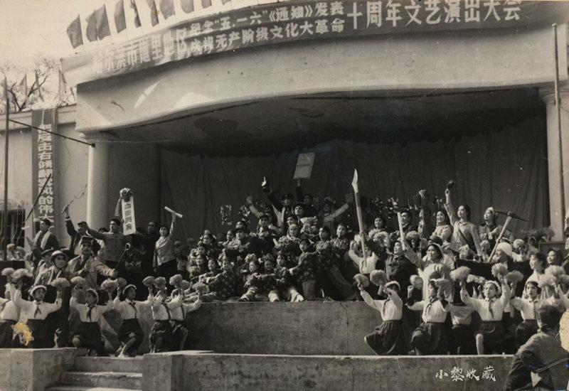 1976年哈尔滨市道里区文艺演出大会