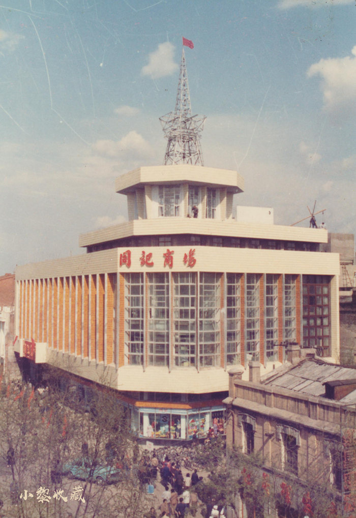 1988年道外区同记商场