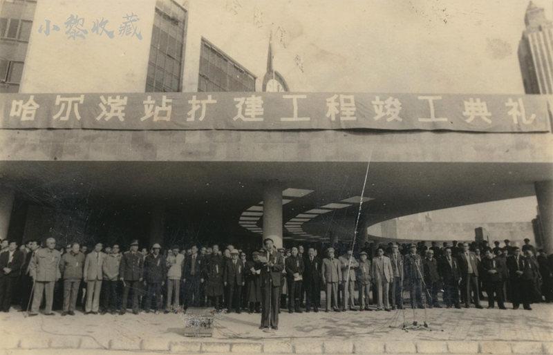 1989年哈尔滨火车站扩建工程竣工典礼