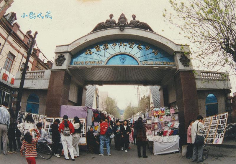 1991年哈尔滨中外贸易市场