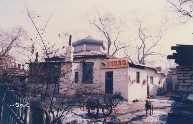 1993年哈尔滨太阳岛临江街