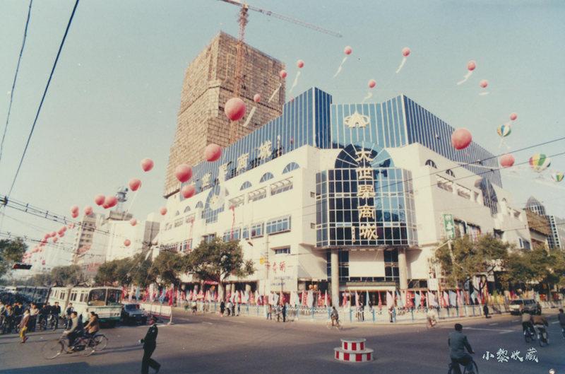 1994年南岗区东大直街哈尔滨大世界商城开业