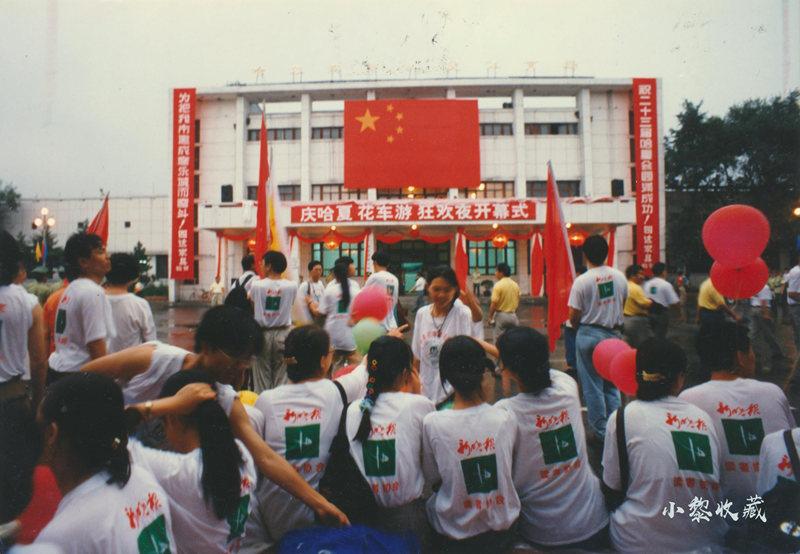 1996年第二十三届哈尔滨之夏音乐会