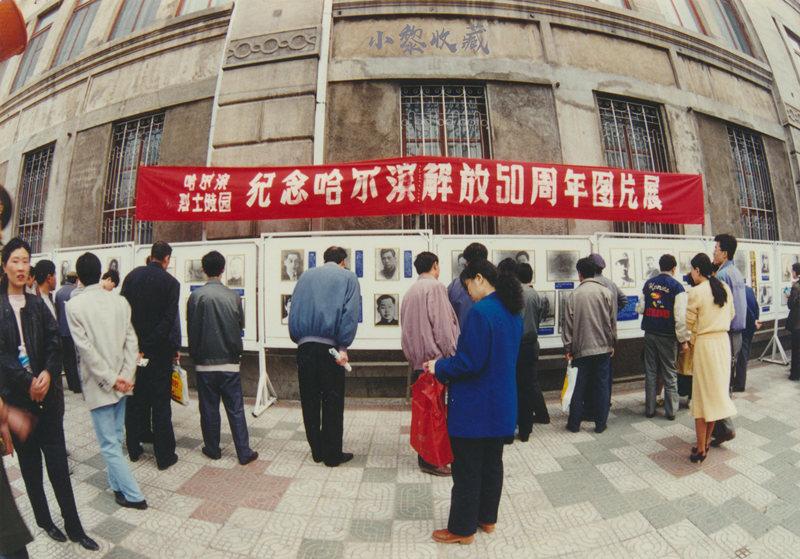 1996年纪念哈尔滨解放五十周年图片展