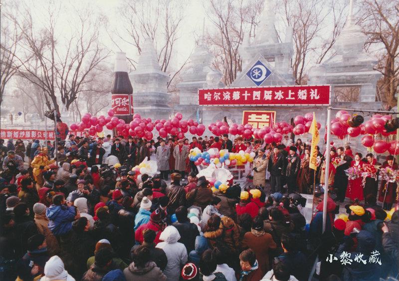 1998年哈尔滨第十四届冰上婚礼在道里区兆麟公园举行