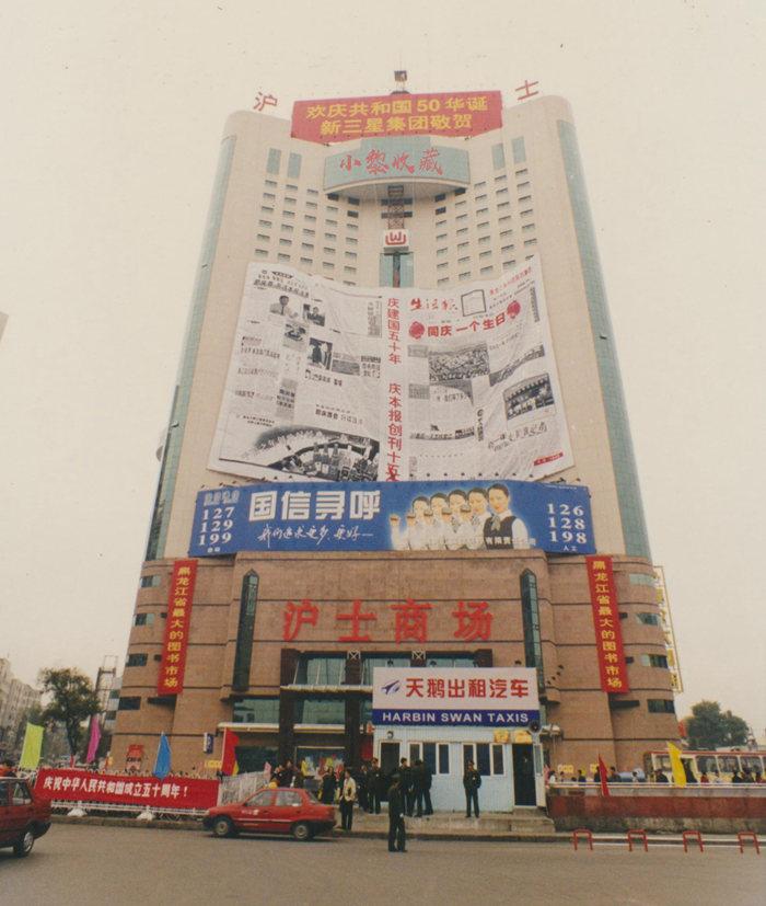 1999年欢庆建国五十周年