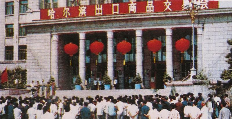 1981年哈尔滨第一届出口商品交易会(朱俊峰提供)