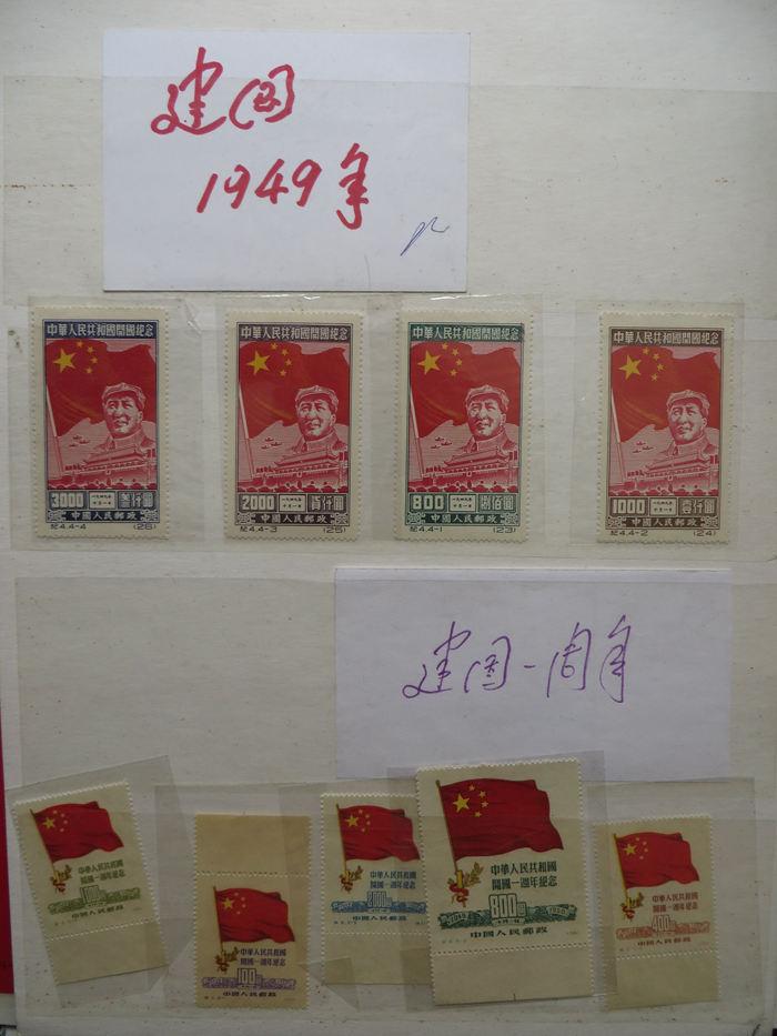 我珍藏的1949年、1950年国庆纪念邮票