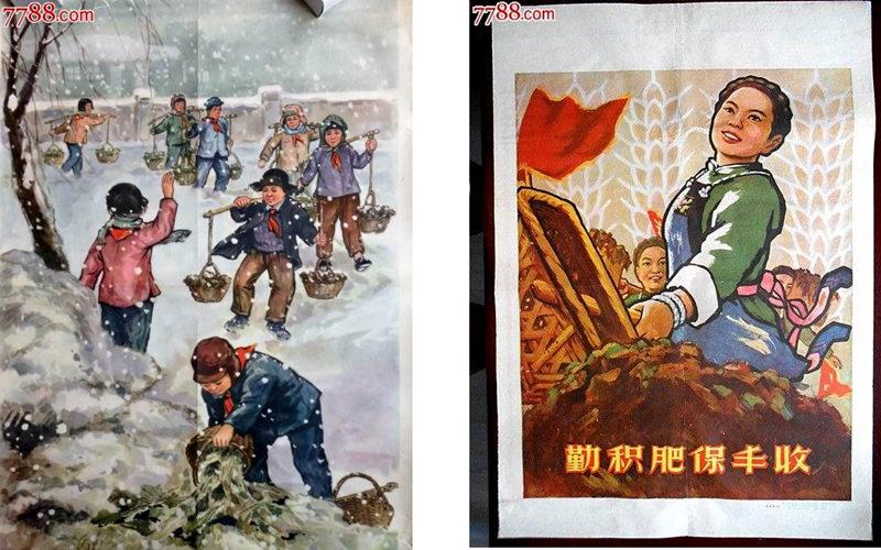 当年中、小学生冬季积肥宣传画
