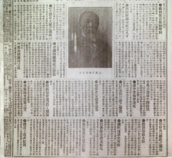 当年的《盛京时报》