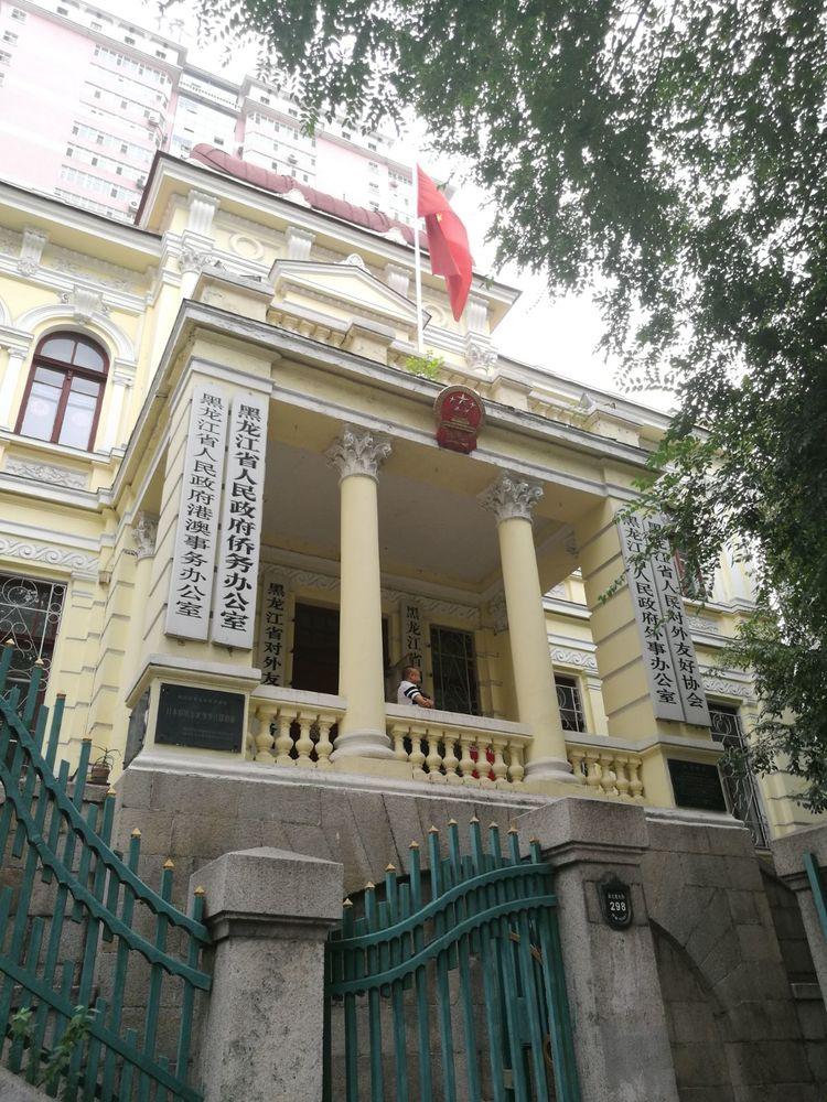 1920年的日本驻哈领事官邸