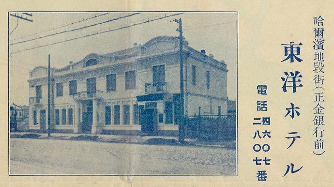 哈尔滨历史上的日商旅馆:东洋旅馆