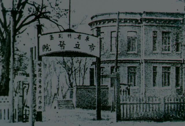 哈尔滨医学专门学校