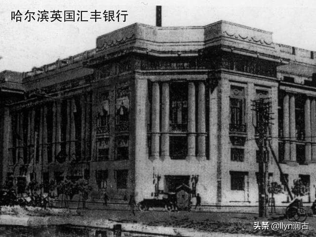 哈尔滨汇丰银行旧址