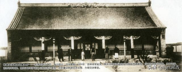 小楼幔影——原吉林铁路交涉总局旧址