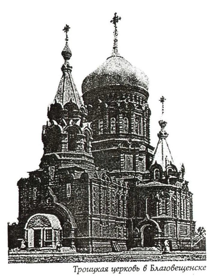 这是该教堂的一张照片。在布拉戈维申斯克,甚至这座教堂的照片都是稀罕物。瓦列里 西克林也仅找到三张。