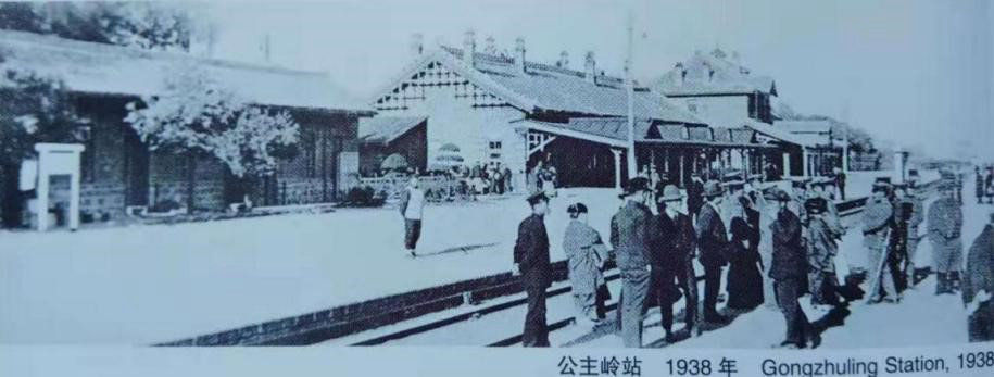 1938年的公主岭站