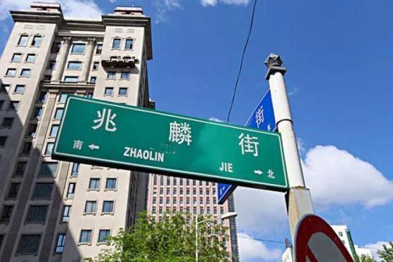 今日兆麟街街景(昔日水道街)