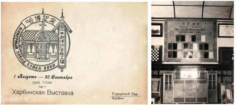 """""""平和洋行胶合板厂""""在城市公园(现兆麟公园)举办的哈尔滨商品博览会上 (1943年8月1日—9月20日)"""