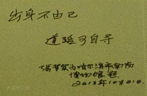 """2013年10月21日,张梦实先生为《南岗博物馆》题词""""出身不由己,道路可自寻""""。(馆藏图片)"""